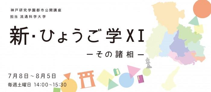 ひょうご学webバナー_長