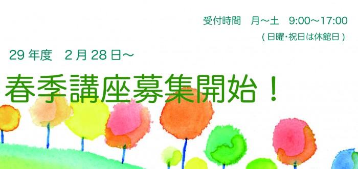 春季講座_0202